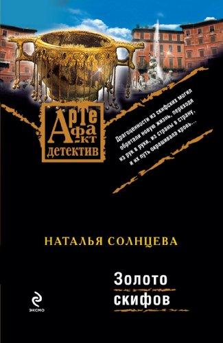 Zoloto skifov: Astra El'cova. Jeros i prestuplenija #7 (Russian Edition): Solnceva, Mrs. ...