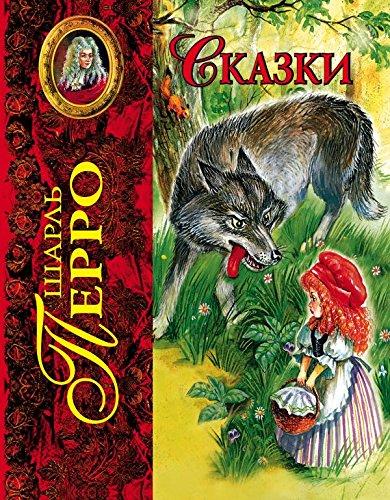 9785699375509: Tales / Skazki