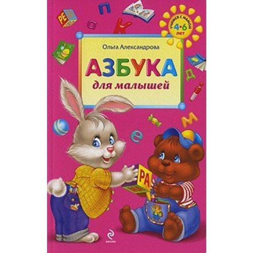 9785699377329: ABC for kids Azbuka dlya malyshey
