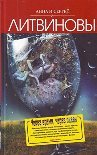 Cherez vremia, cherez okean : roman ;: S. Litvinov A.