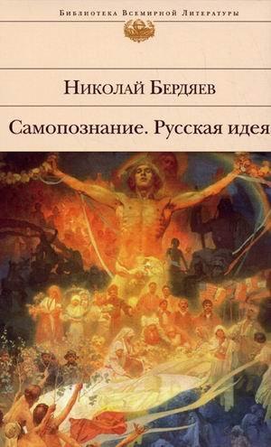 9785699382729: Samopoznanie; Russkaya ideya