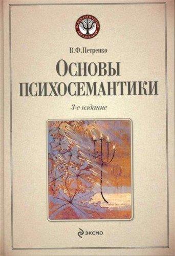 9785699382873: Fundamentals Psychosemantics. 3rd ed. / Osnovy psikhosemantiki. 3-e izd.