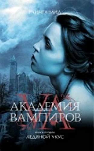 Akademiia vampirov Kn 2 Ledianoi ukus: R. Mid