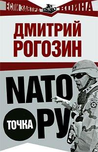 9785699384006: NATO Tochka Ru: [NATO dot ru: ]