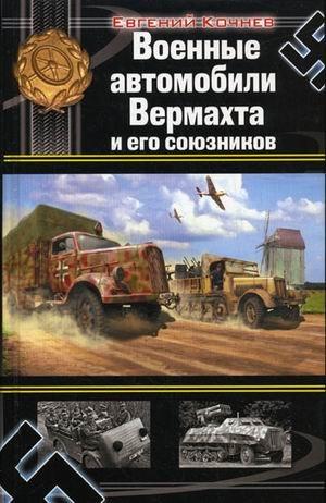 9785699385492: Voennye avtomobili Vermakhta i ego soiuznikov in Russian
