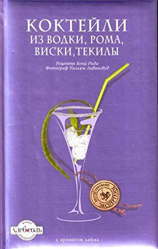 9785699389285: Cool Cocktails / Kokteyli iz vodki, roma, viski, tekily (In Russian)