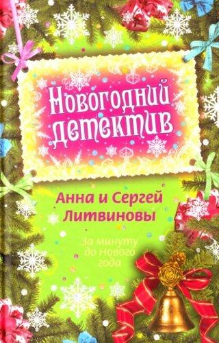 Za minutu do Novogo goda (sbornik rasskazov): Litvinova Anna Vitalevna,