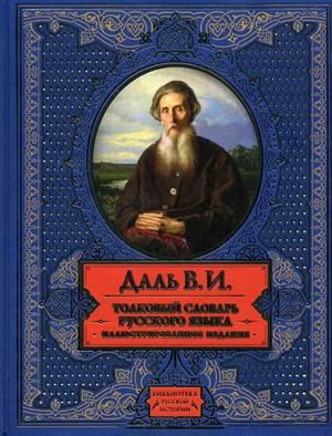 9785699393039: Dictionary of Russian language an illustrated edition / Tolkovyy slovar russkogo yazyka illyustrirovannoe izdanie