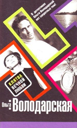 Kliatva vechnoi liubvi roman: Olga Volodarskaya