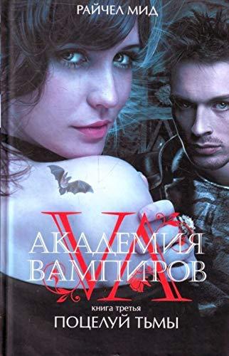 Akademiia vampirov Kn 3 Potselui tmy: R. Mid