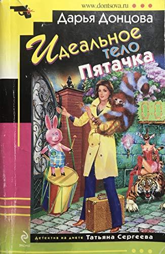 Ideal body Piglet a novel / Idealnoe: Darya Dontsova