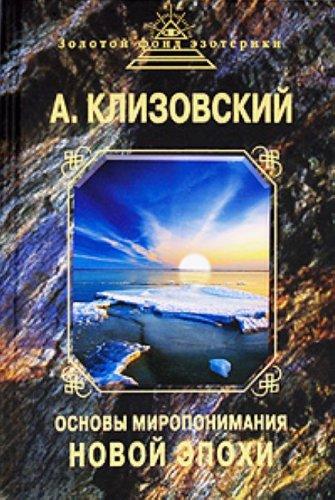 9785699397211: Osnovy Miroponimaniya Novoj Epohi