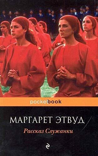 9785699400751: Rasskaz Sluzhanki