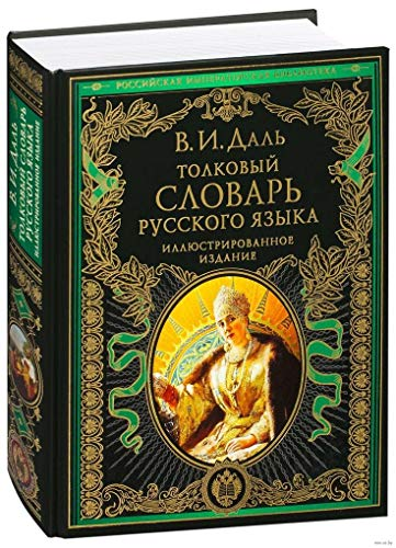 9785699401338: Dictionary Russian language illustrated edition Tolkovyy slovar russkogo yazyka illyustrirovannoe izdanie