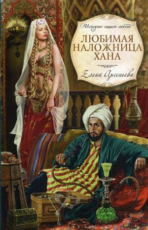 Favorite concubine Khan Lyubimaya nalozhnitsa khana: Arseneva Elena