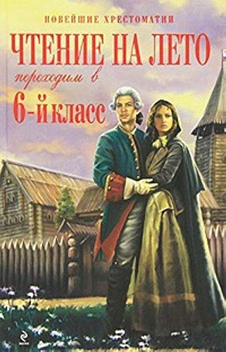 9785699408139: Reading in the summer. Turn in 6 th grade / Chtenie na leto. Perekhodim v 6-y klass