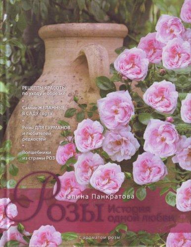 9785699410606: Roses. History of a Love / Rozy. Istoriya odnoy lyubvi