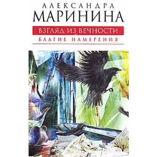 View from Eternity a novel. At 3: Marinina A.