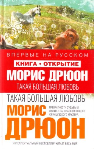 Takaya Bol'Shaya Lyubov': Maurice Druon