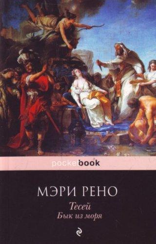 9785699422760: Theseus Bull sea Tesey Byk iz morya