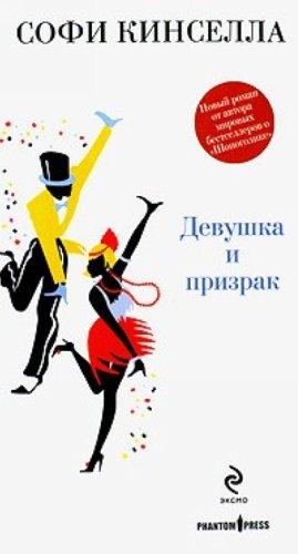 9785699423835: Devushka i prizrak in Russian