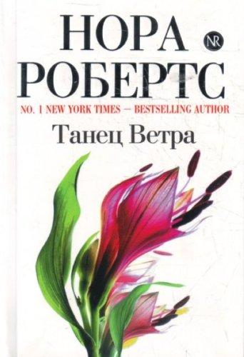9785699425549: Tanets Vetra