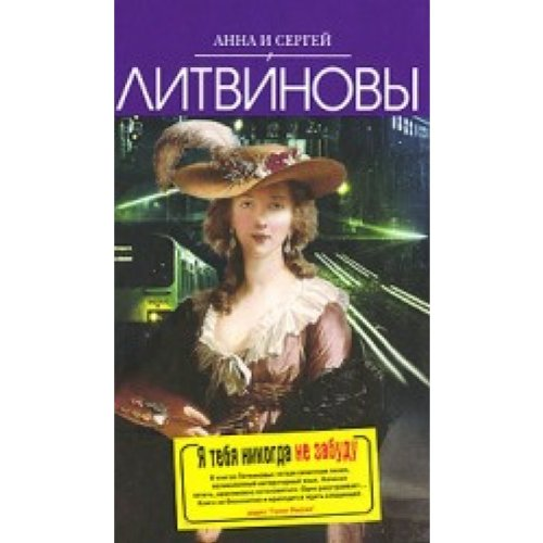 I ll never forget Ya tebya nikogda: A Litvinova S