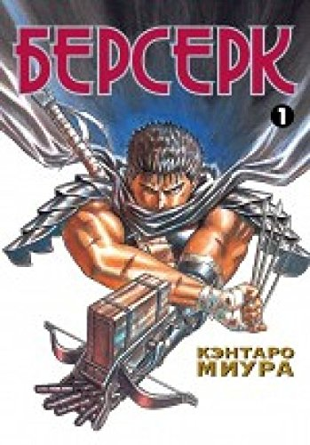 9785699426256: Berserk. Volume 1 / Berserk. Kniga 1 (In Russian)