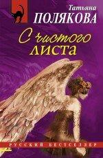 S chistogo lista: Tatyana Polyakova