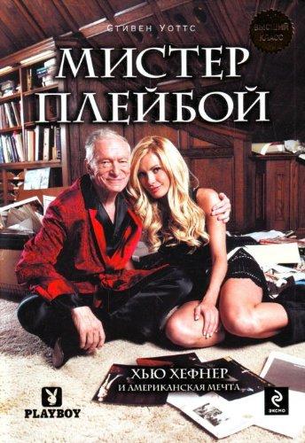 9785699429462: Mr. Playboy Hugh Hefner and the American Dream / Mister Pleyboy Khyu Khefner i amerikanskaya mechta