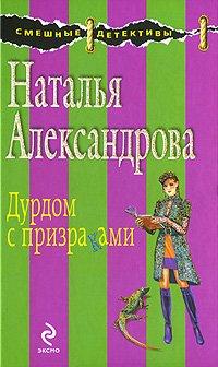 Durdom s prizrakami: Natalya Aleksandrova