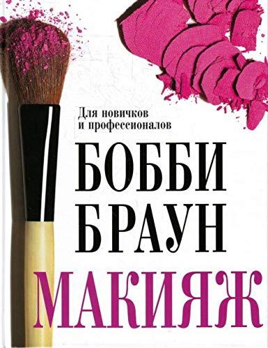 9785699431953: Makiyazh Dlya novichkov i professionalov