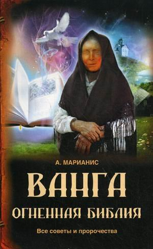 9785699434367: Wang Fire Bible All tips prophecies Vanga Ognennaya Bibliya Vse sovety i prorochestva
