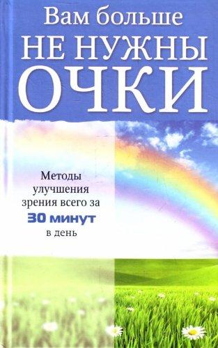 9785699434886: You no longer need glasses / Vam bolshe ne nuzhny ochki