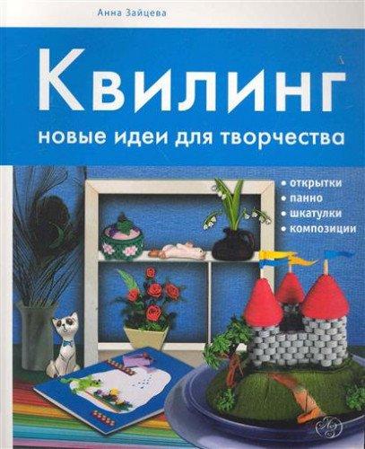 9785699436163: Kviling new ideas for creativity / Kviling novye idei dlya tvorchestva