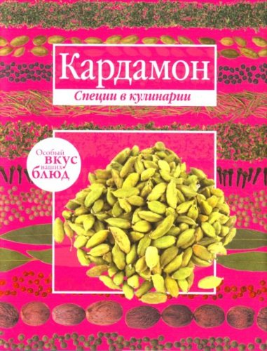 9785699436873: Kardamon. Koritsa. (kniga-perevertysh) (in Russian)