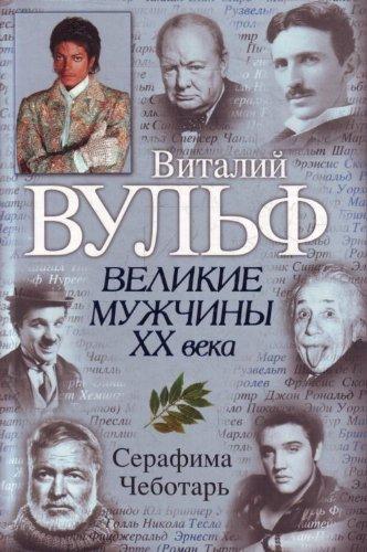Great men of XX century / Velikie muzhchiny XX veka: Vitaly Vulf,Serafima CHebotar
