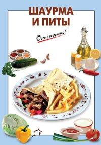 9785699439041: Shawarma and pita / Shaurma i pity