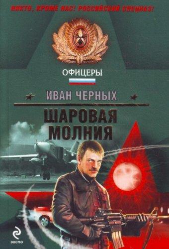 9785699443574: Ball Lightning A Novel / Sharovaya molniya roman