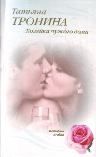 9785699450862: Mistress someone else s house novel Khozyayka chuzhogo doma roman