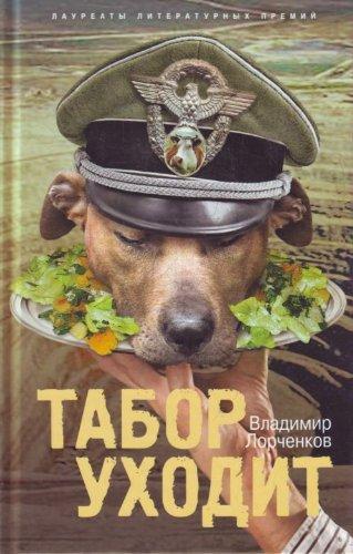 Tabor ukhodit: Vladimir Lorchenkov