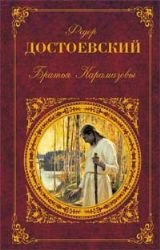 9785699458189: Brothers Karamazov Bratya Karamazovy