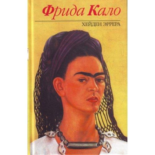 9785699461158: Frida Kalo nov
