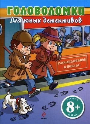 9785699461653: Le livre-jeux des petits detectives Vol 3