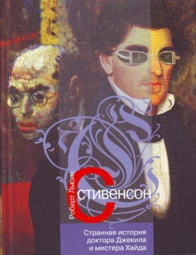 Strannaya Istoriya Doktora Dzhekila I Mistera Hajda: Robert Louis Stevenson