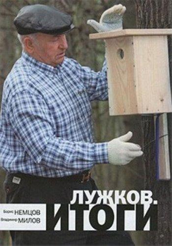 Luzhkov: Itogi: [Luzhkov: Results: ]: Nemtsov, B. E