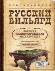 9785699465064: Russkii bil'iard. Bol'shaia ill. entsiklopediia
