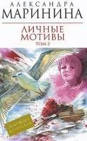 Lichnye motivy, Band 2: Koroleva detektiva (Hardback): Alexandra Marinina