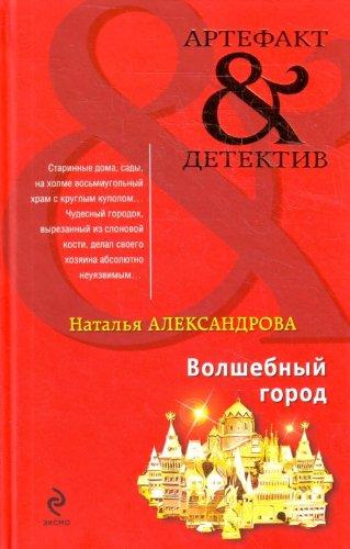 Volshebnyj Gorod: Natalya Aleksandrova