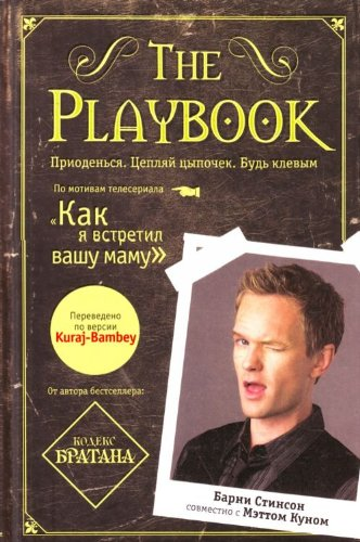 9785699470259: The Playbook